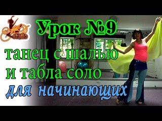 Видео уроки восточных танцев для начинающих | Танец с шалью  + табла соло | Урок №9