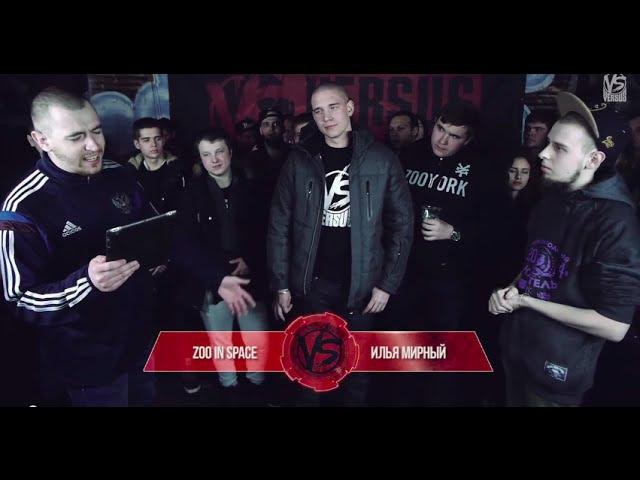 VERSUS FRESH BLOOD (Zoo In Space VS Илья Мирный) Round 4