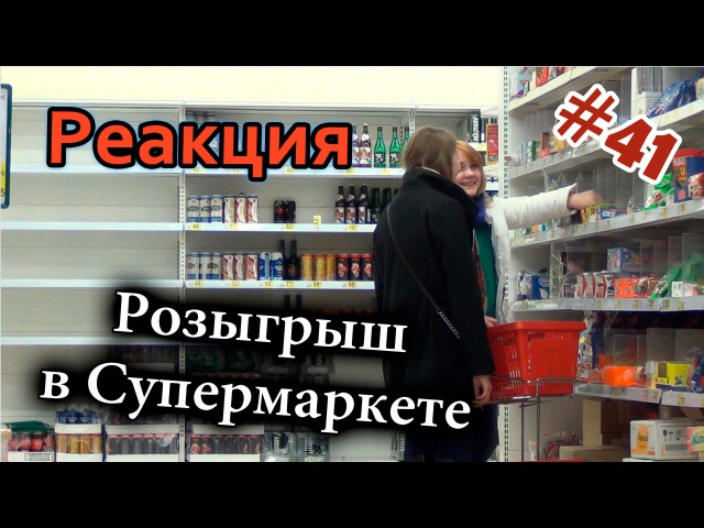 Розыгрыш в Супермаркете / Supermarket Prank (Реакция 41)