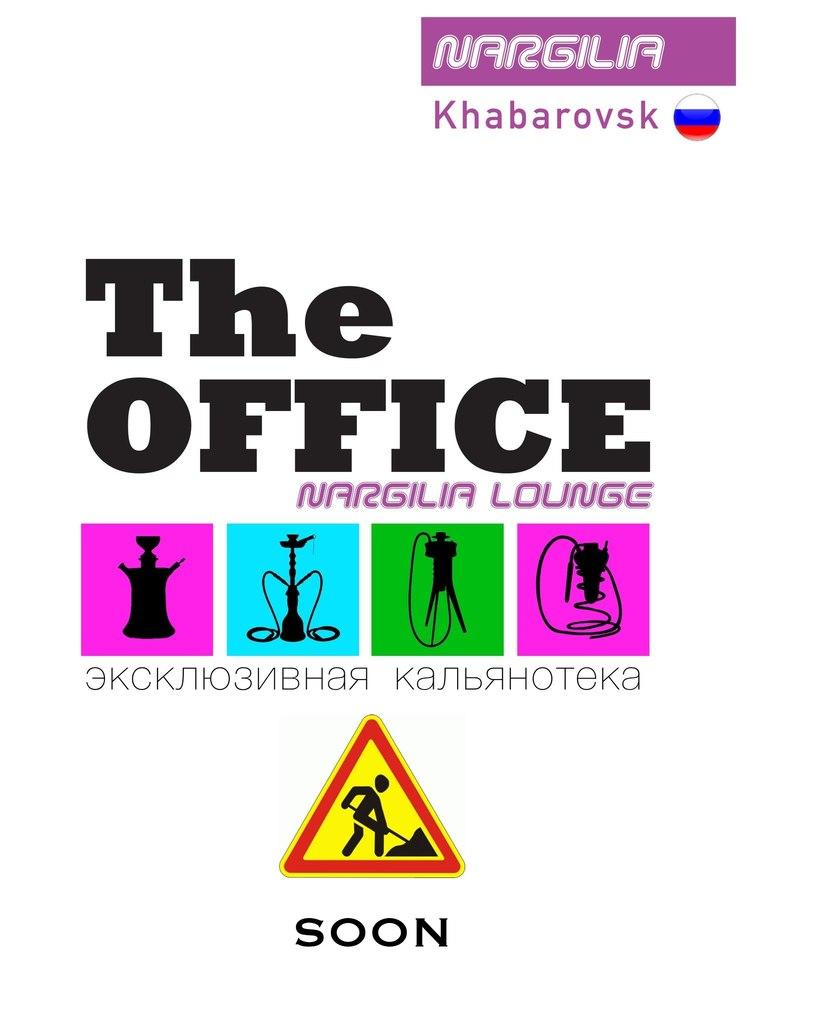 Афиша Хабаровск День влюбленных вместе с The Office Nargilia