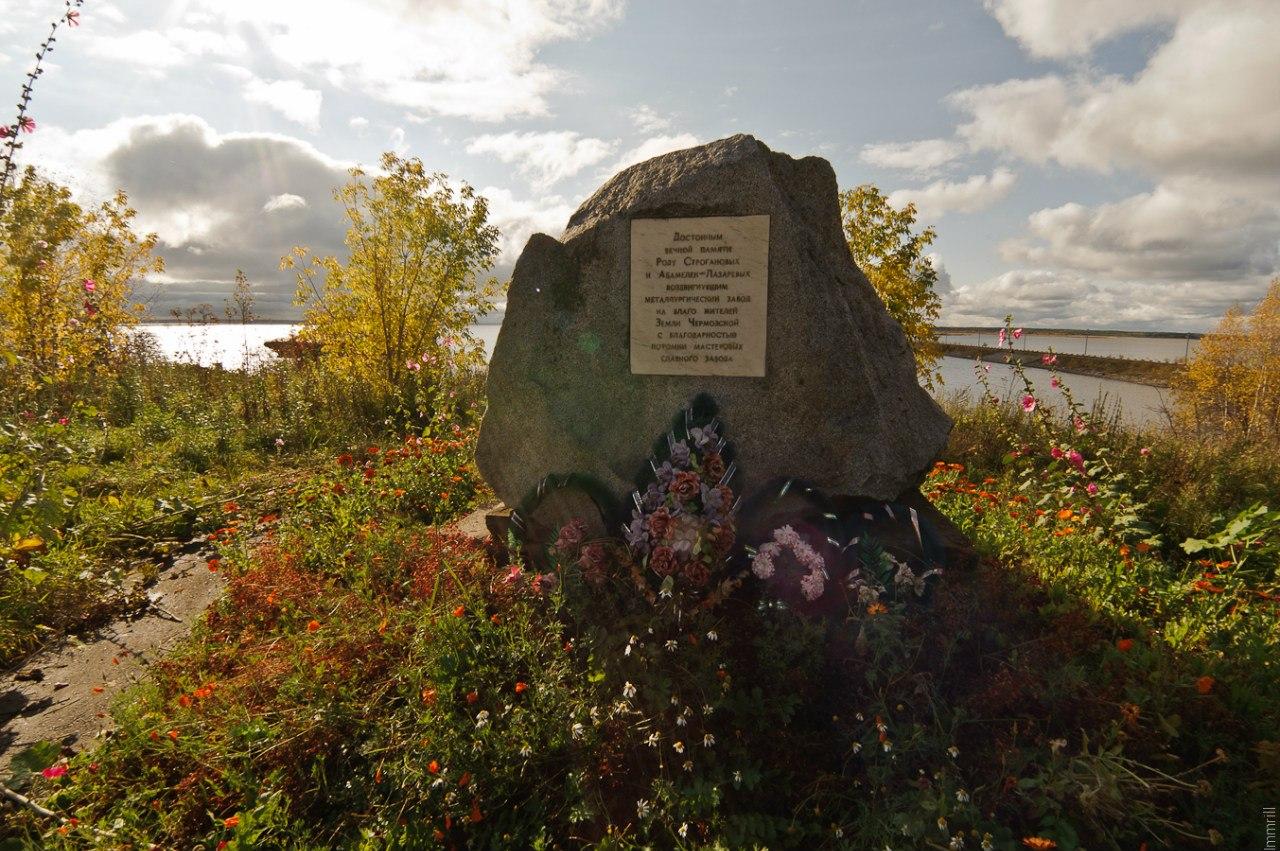 Памятник Строгановым и Лазаревым в Чермозе