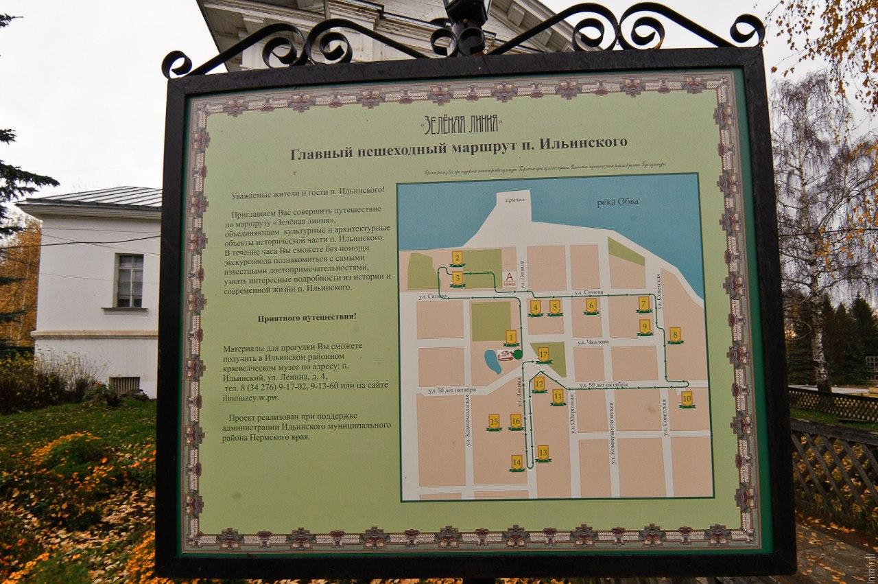 Зеленая линия в поселке Ильинский