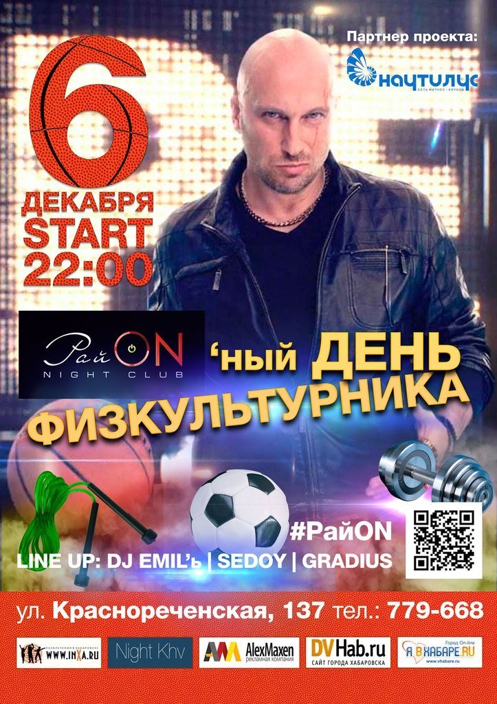 Афиша Хабаровск 6 Декабря / РайON'ый ДЕНЬ ФИЗКУЛЬТУРНИКА/ РайON