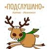 Подслушано  Катав-Ивановск