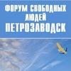 Форум Свободных Людей в Петрозаводске