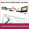 Проектирование интерфейсов (UX,UI, дизайн)