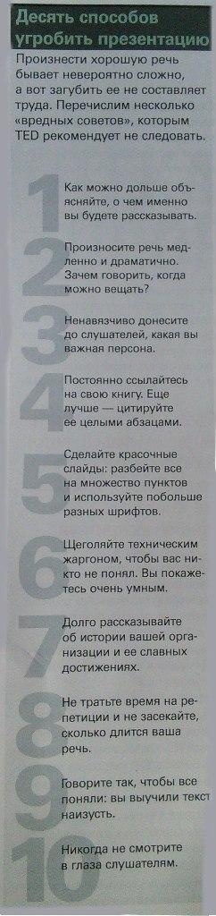 Десять способов угробить презентацию