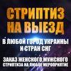 Мужской и женский стриптиз на заказ КИЕВ