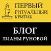 Первый ритуальный критик | Блог Лианы Руновой