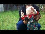 «моя семья» под музыку Юлия Проскурякова - Мой мужчина [2014]. Picrolla