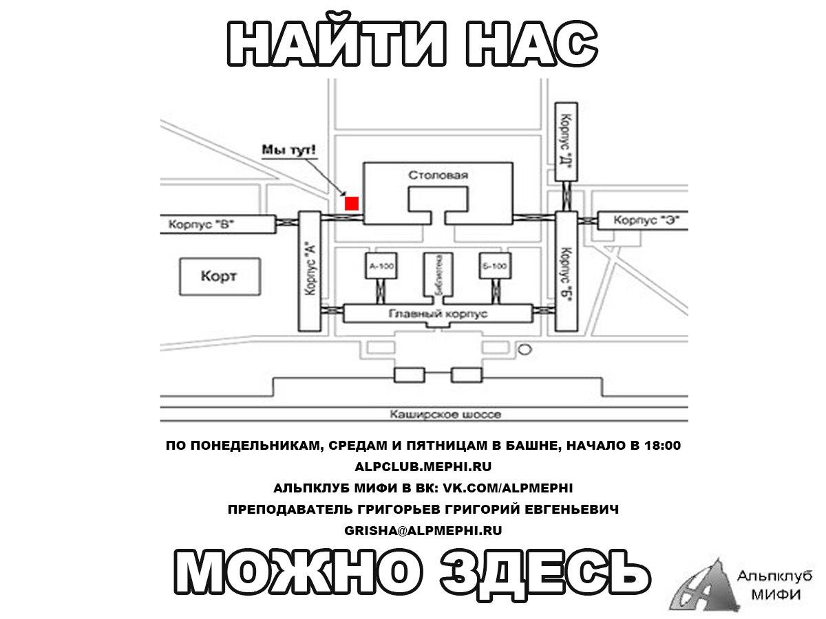Альпклуб МИФИ