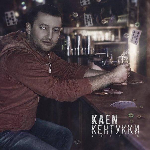 Kaen - Кентукки [2015]