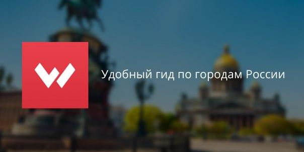 Приложение Localway — авторские гиды по городам России —>