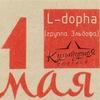 """L-dopha - 1 МАЯ в баре """"Культурная столица"""""""