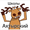 подслушано школы ПГТ Ахтырского)
