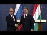 В России и Венгрии подводят итоги визита Владимира Путина в эту страну