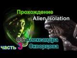 Прохождение Alien Isolation часть 3 - найти лифт в центр связи, знакомства с ЧУЖИМ.