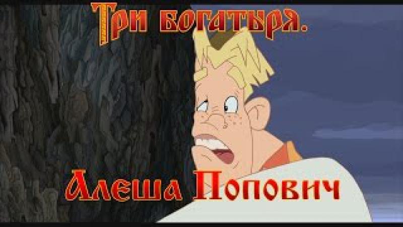Алеша Попович и Тугарин Змей - Не упал... (мультфильм)