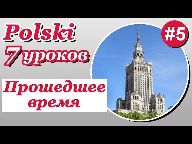 Прошедшее время в польском языке. Урок 5/7. Польский язык для начинающих. Елена Ши » Freewka.com - Смотреть онлайн в хорощем качестве