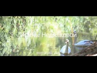 МК Ирины Недялковой г. Волгоград