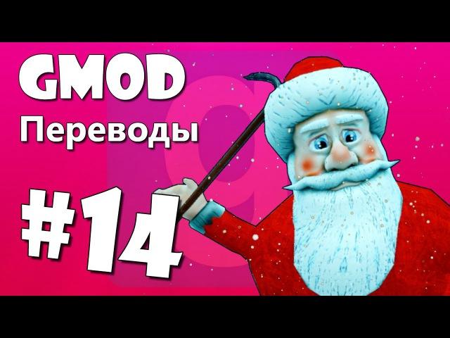 Garry's Mod Смешные моменты (перевод) 14 - Рождество, Какаха, Испытания Санта Клаусов (Gmod)