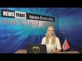 Новороссия. Сводка новостей Новороссии (События Ньюс Фронт) 28 декабря 2014 /Roundup NewsFront 28.12