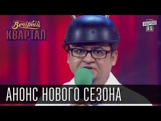 Анонс нового сезона - Вечерний Квартал!