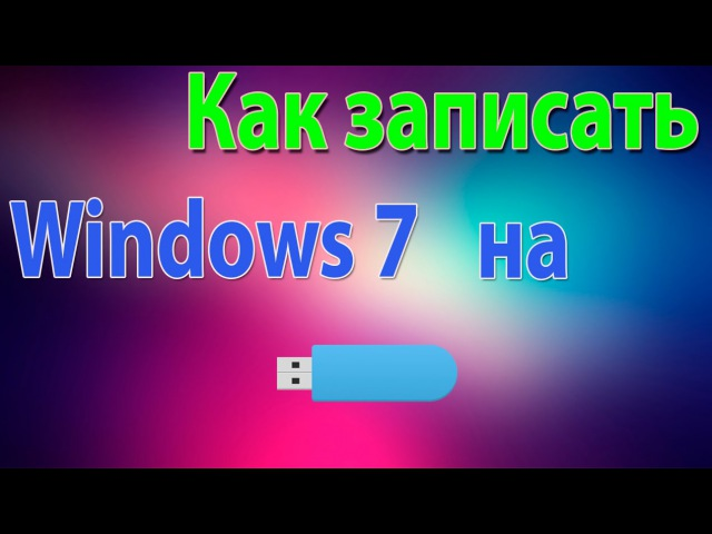Как записать и скачать Windows 7/8 образ на ФЛЕШКУ за 2 минуты. UltraISO