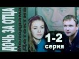 Дочь за отца 1-2 серия  (2015) Русская  мелодрама, драма, криминал, фильм, сериал, новинки