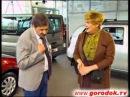 Видео прикол В автосалоне Городок