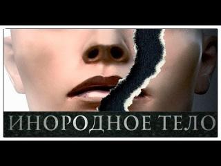 «Инородное тело» 2014 / Новый фильм Кшиштофа Занусси