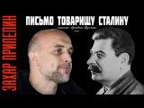 Захар Прилепин Письмо товарищу Сталину статья