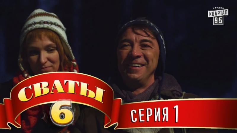 Сваты 6 6 й сезон 1 я серия