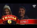 Сваты 6 6-й сезон, 1-я серия