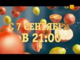 «Кухня. Новый сезон» с 7 августа в 21.00 на СТС!