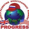 """""""Прогресс"""" курсы английского языка г.Лобня"""