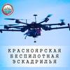 Красноярская Беспилотная Эскадрилья