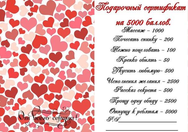 Подарочный сертификат парню своими руками шаблон 71