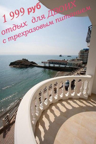 Отдых в Крыму с питанием.