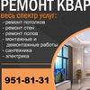 "ремонт квартир под ключ ООО ""СтройПетромакс"""