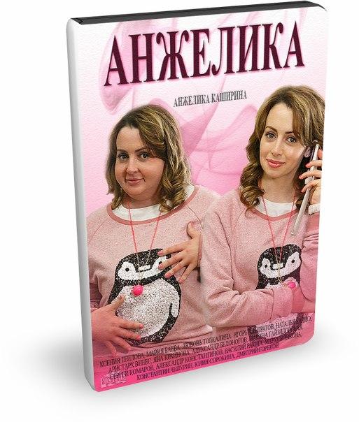 Молодежная комедия анжелика 39 серий