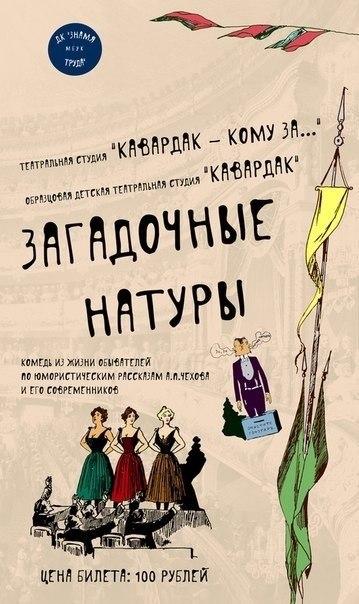 """Афиша Тамбов """"Загадочные натуры"""""""