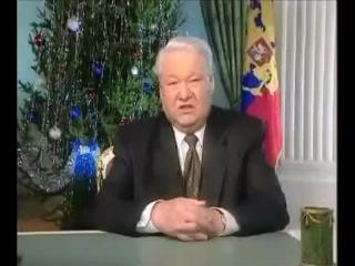 Ельцин Борис - Я устал, я ухожу