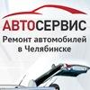 Автосервис GOLD, ремонт автомобилей в Челябинске