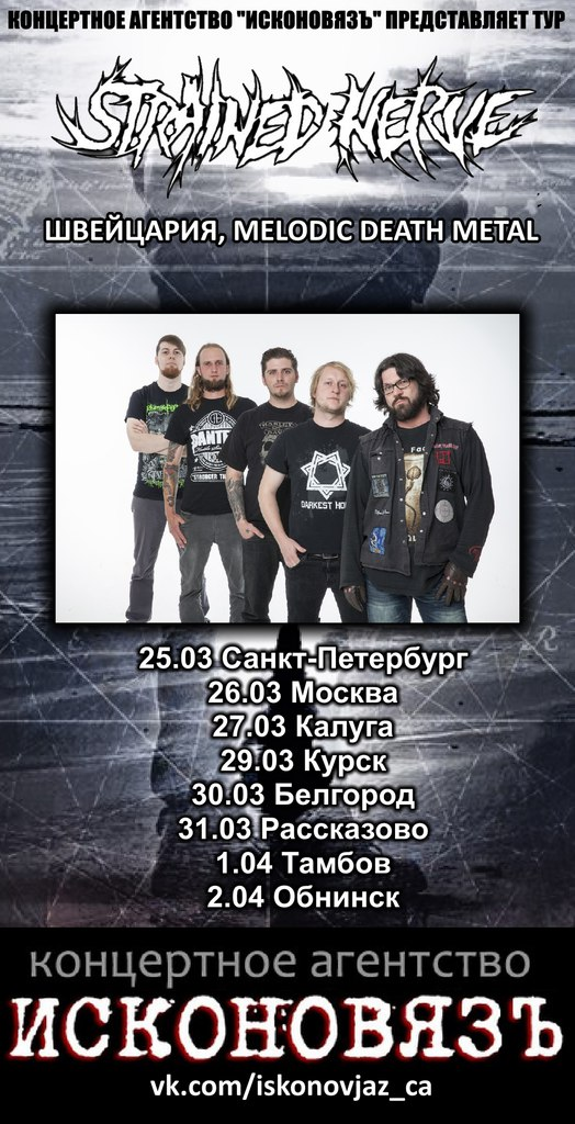Афиша Обнинск Обнинск 02/04/2016 STRAINED NERVE