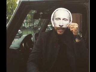Саша Чест feat Тимати - Мой лучший Друг президент Путин