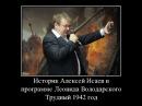 Историк А.Исаев у Л.Володарского. Трудный 1942 год. (15.11.14)