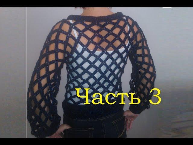 Кофта сетка крючком из Magic Romance Ч.3 Сrochet Mesh Pattern Sweater