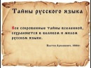 Русский язык вред инородных слов Рыбников Ю С