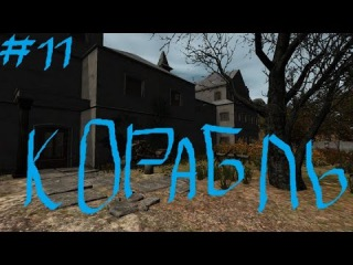 Pineview Drive. Серия 11 [Корабль]